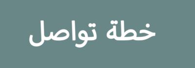 Arabic 1