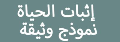 Arabic 3